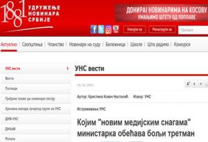 """Којим """"новим медијским снагама"""" министарка обећава бољи третман"""
